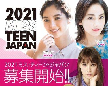 ミスティーンジャパン2021オーディション