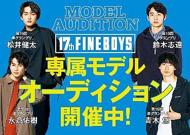 第17回FINEBOYS専属モデルオーディション
