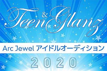 ArcJewel アイドルオーディション2020