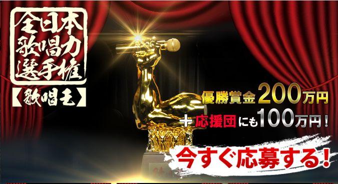 歌唱王~歌唱力日本一決定戦~2017/日本テレビ