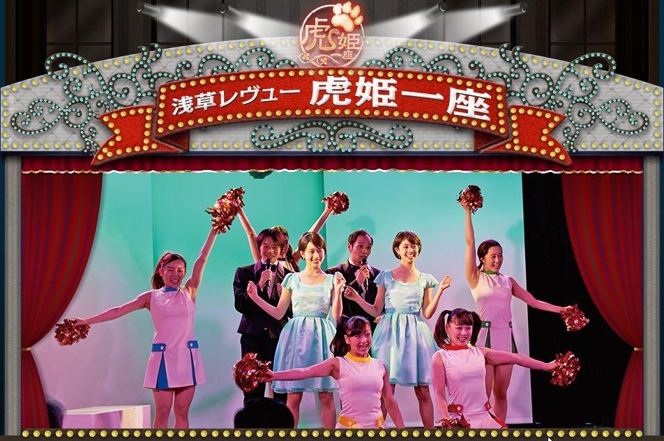 虎姫一座 新メンバー発掘オーディション 平成生まれのスターを探せ!