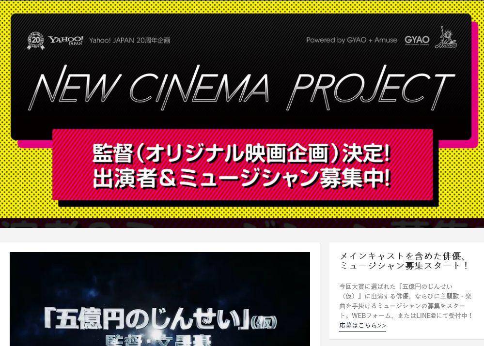 アミューズ×GYAO!「NEW CINEMA PROJECT」第2弾「キャスト募集」オーディション