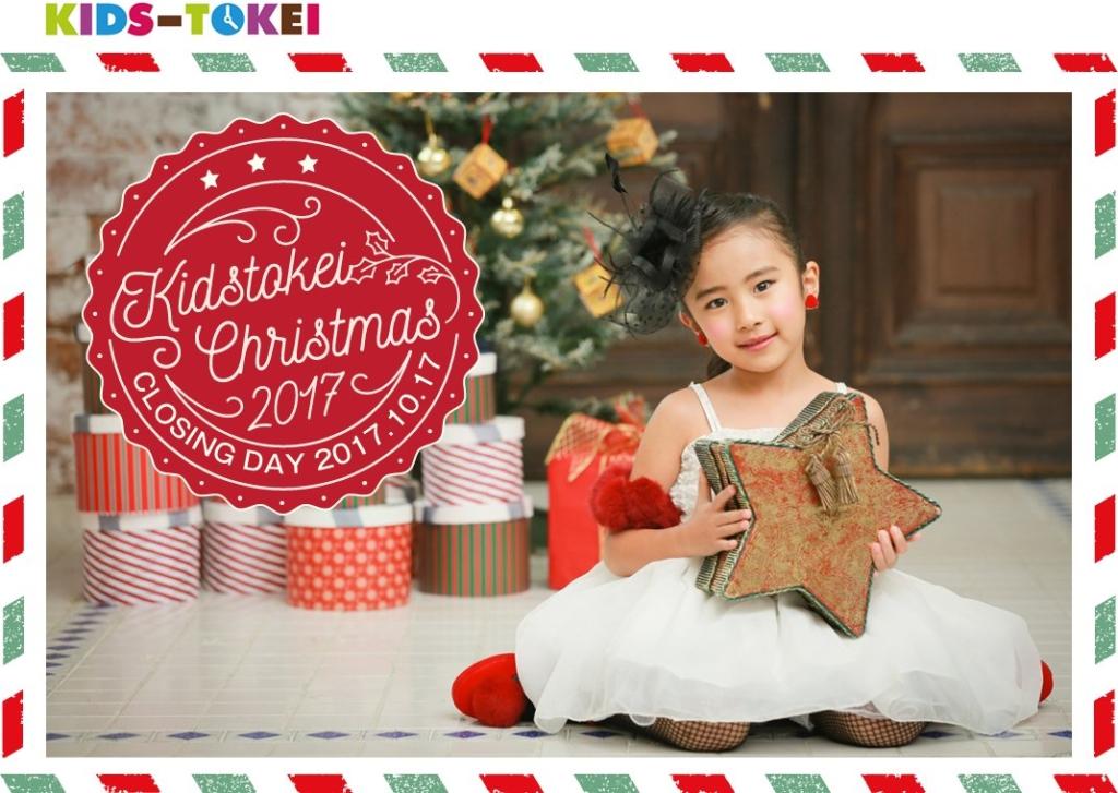 キッズ時計「KIDS-TOKEI クリスマス2017」オーディション