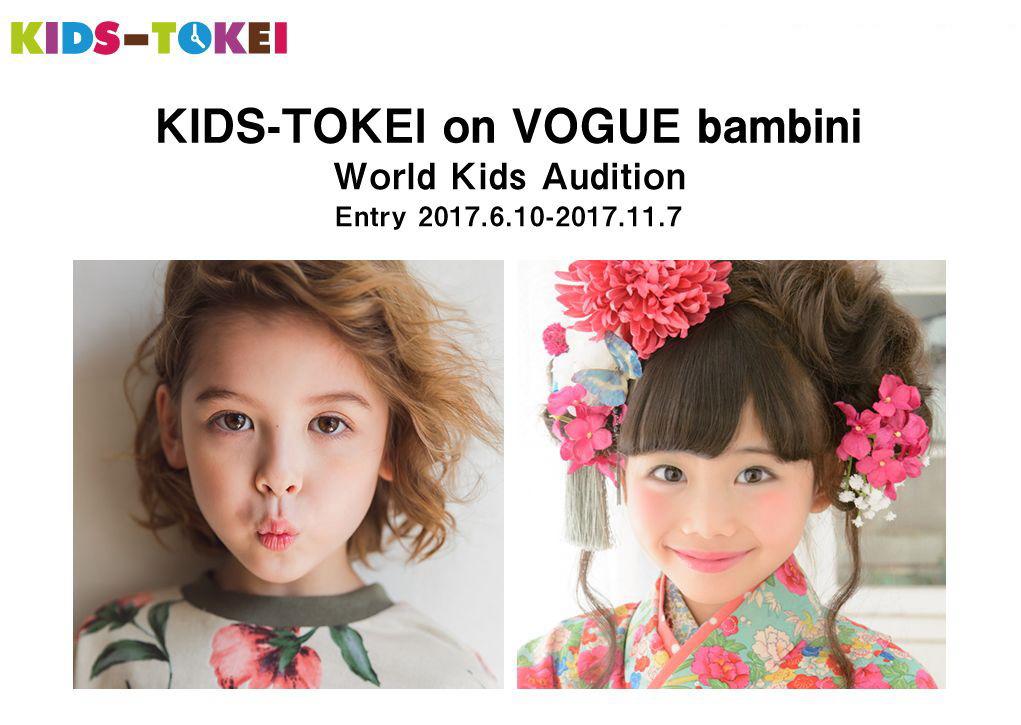 VOGUE×キッズ時計「KIDS-TOKEI on VOGUE bambini」オーディション