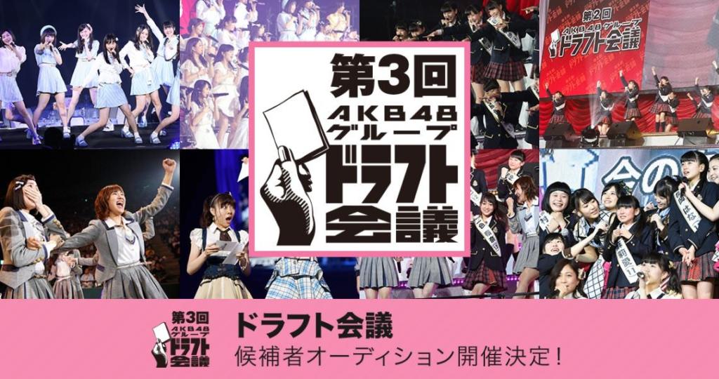 第3回AKB48グループドラフト会議候補者オーディション