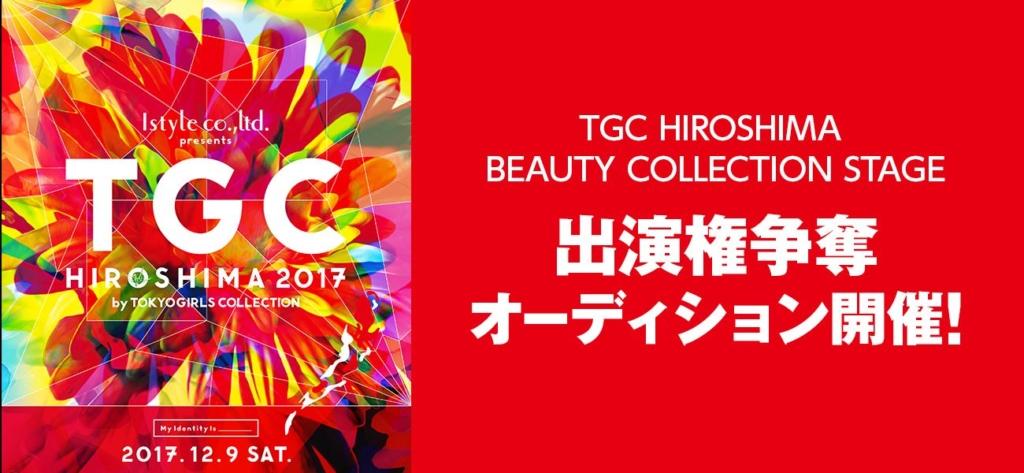 TGC HIROSHIMA2017出演権争奪オーディション