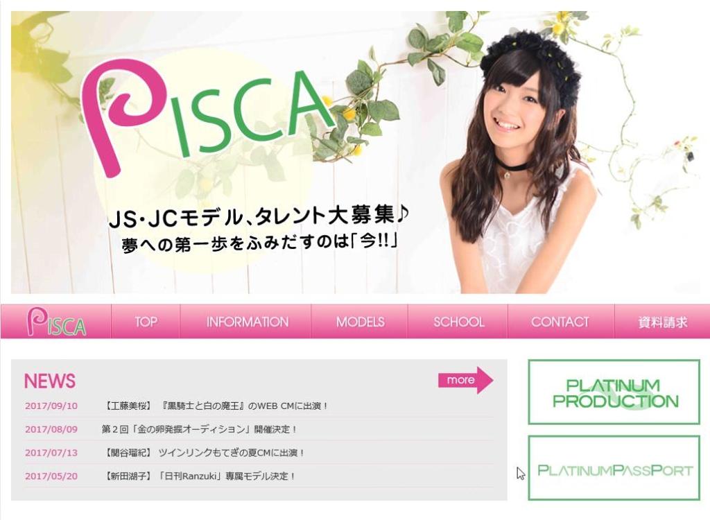 PISCA(ピスカ)