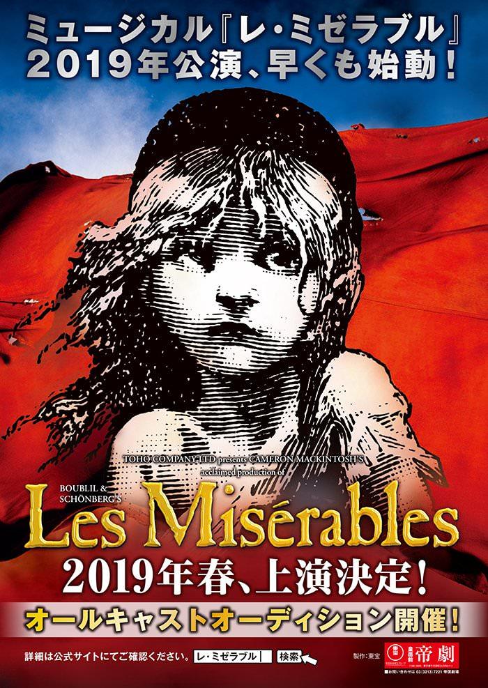 ミュージカル『レ・ミゼラブル』2019年全国公演オールキャスト・オーディション