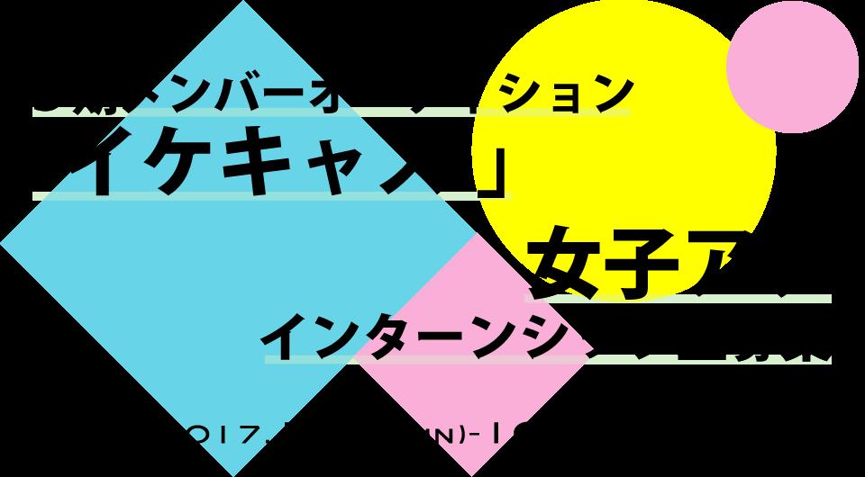 「イケキャス.」5期メンバーオーディション/女子アナインターンシップ生募集