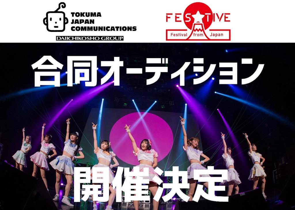 徳間ジャパン×FES☆TIVE合同アイドルオーディションvol.1