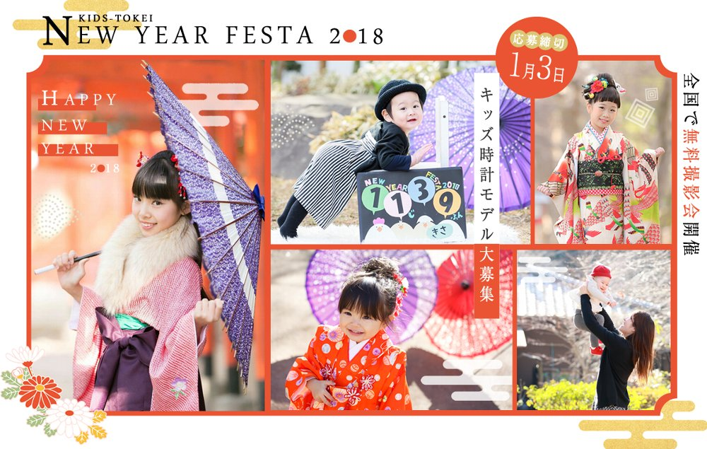 キッズ時計「NEW YEAR FESTA2018」オーディション