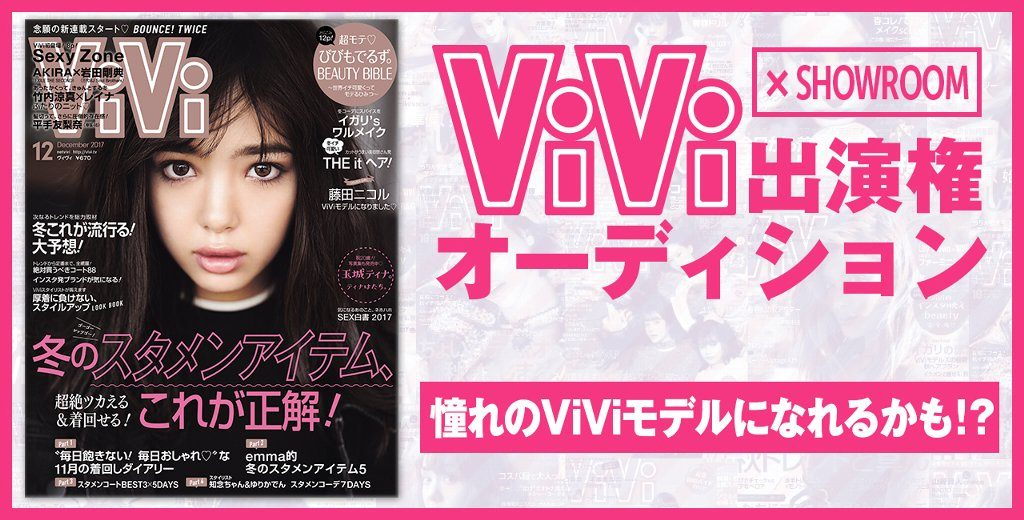 雑誌「ViVi」出演権オーディション×SHOWROOM~憧れのViViモデルになれるかも?~