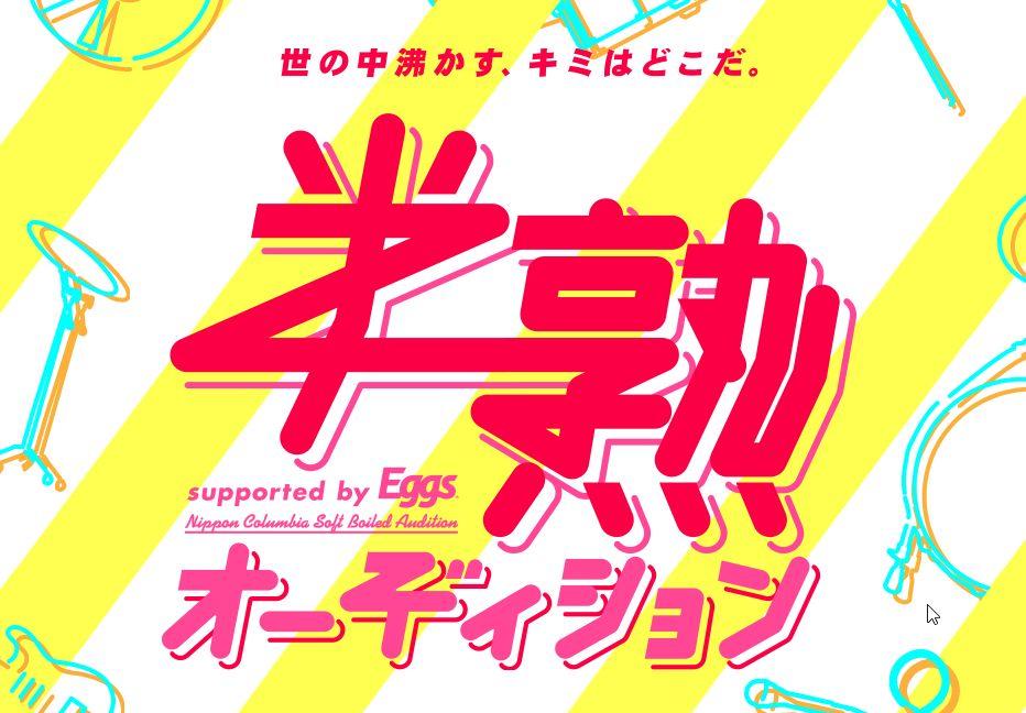 日本コロムビア『半熟オーディション supported by Eggs』