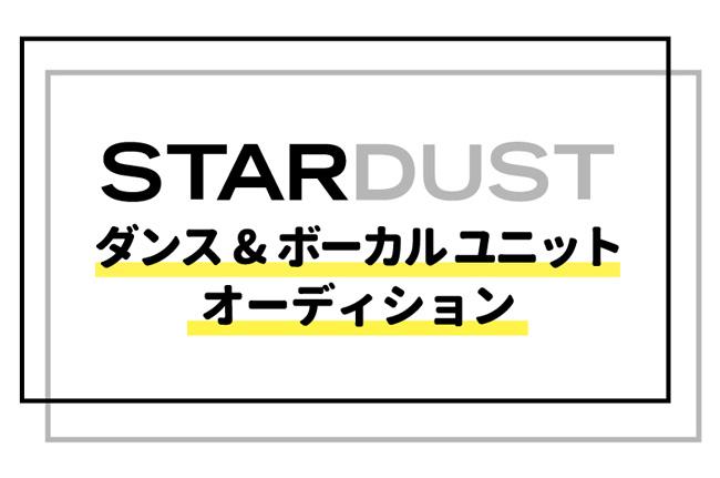 スターダスト「ダンス&ボーカルユニット」オーディション