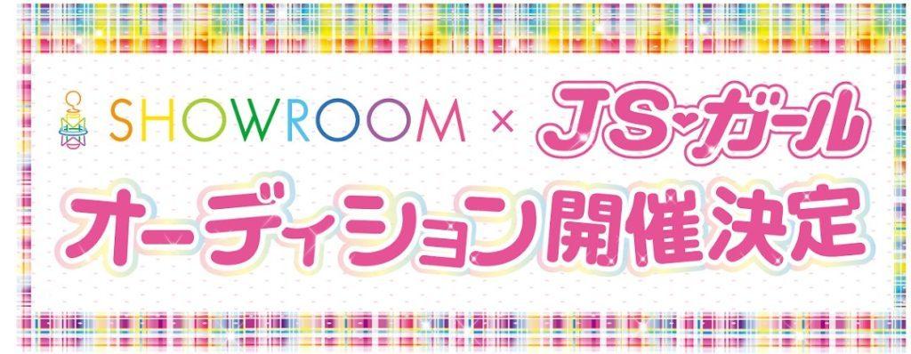 JSガール×SHOWROOMイベントオーディション