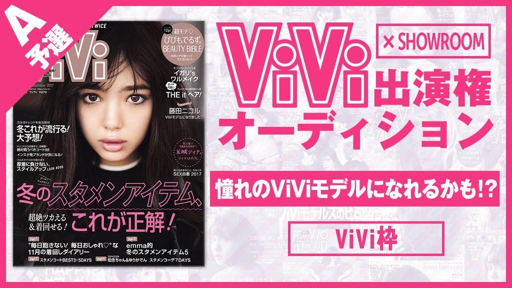 ViVi枠
