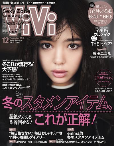 雑誌「ViVi」出演権モデルオーディション×SHOWROOM