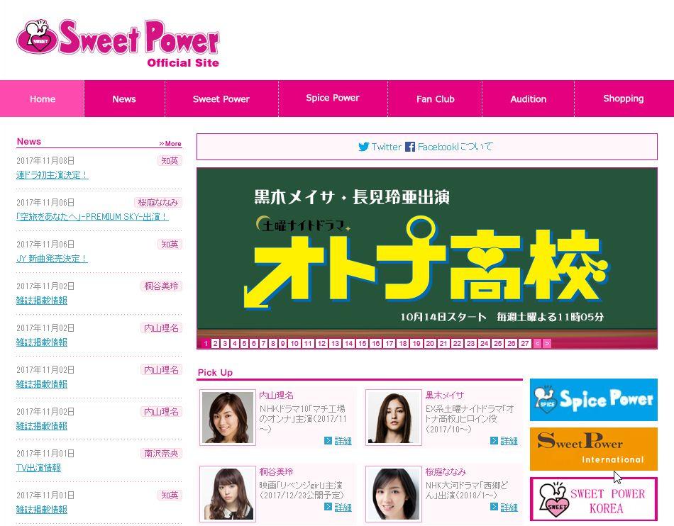 スウィートパワー(SweetPower)