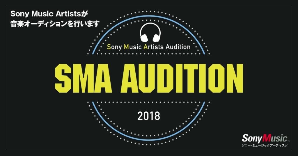 SMA AUDITION2018(ソニーミュージックアーティスツの音楽オーディション)