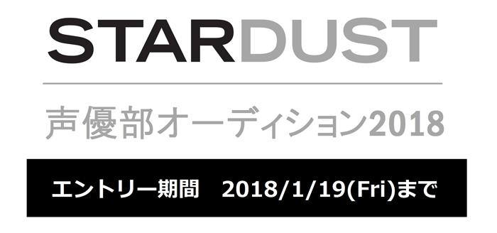 スターダスト声優部オーディション2018