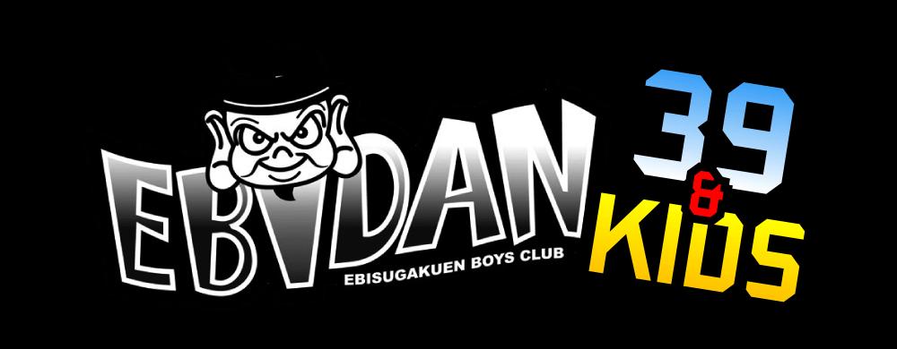 EBiDAN 39&KiDS 新規メンバーオーディション
