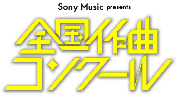 SonyMusic presents 全国作曲コンクール