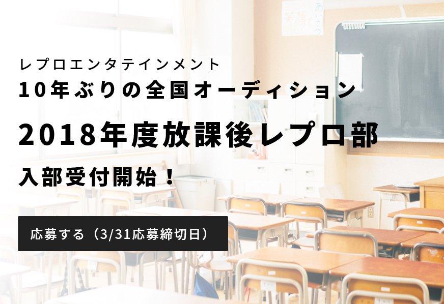 2018年度「放課後レプロ部」入部オーディション