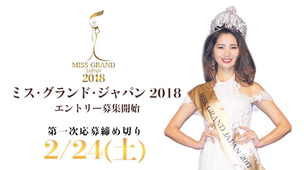 ミス・グランド・ジャパン2018