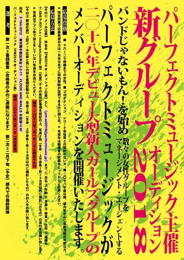 パーフェクトミュージック・ガールズグループオーディション