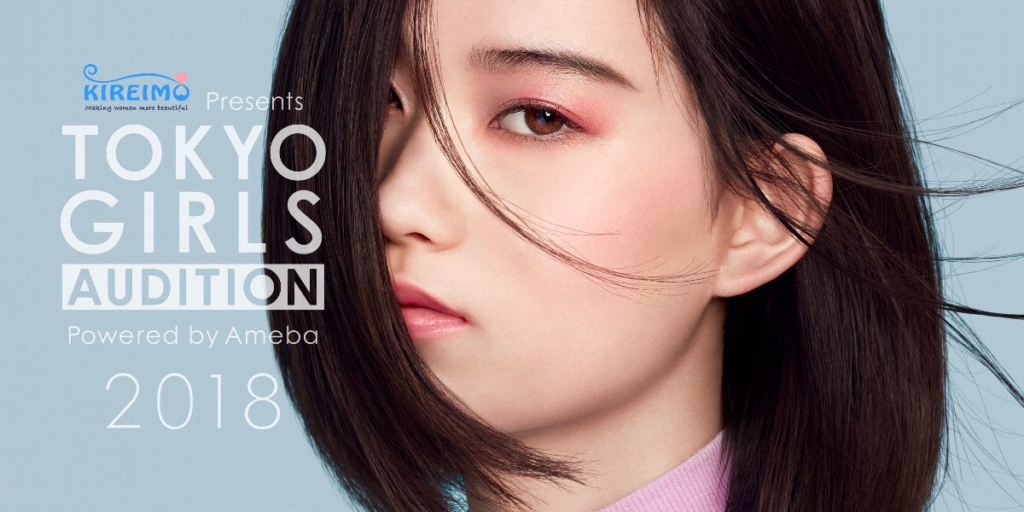 TOKYO GIRLS AUDITION 2018