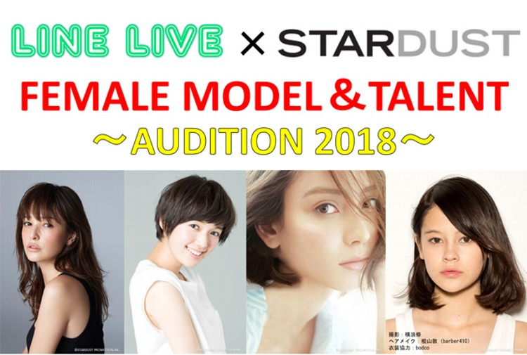 LINE LIVE×STARDUST FEMALE MODEL&TALENT AUDITION 2018