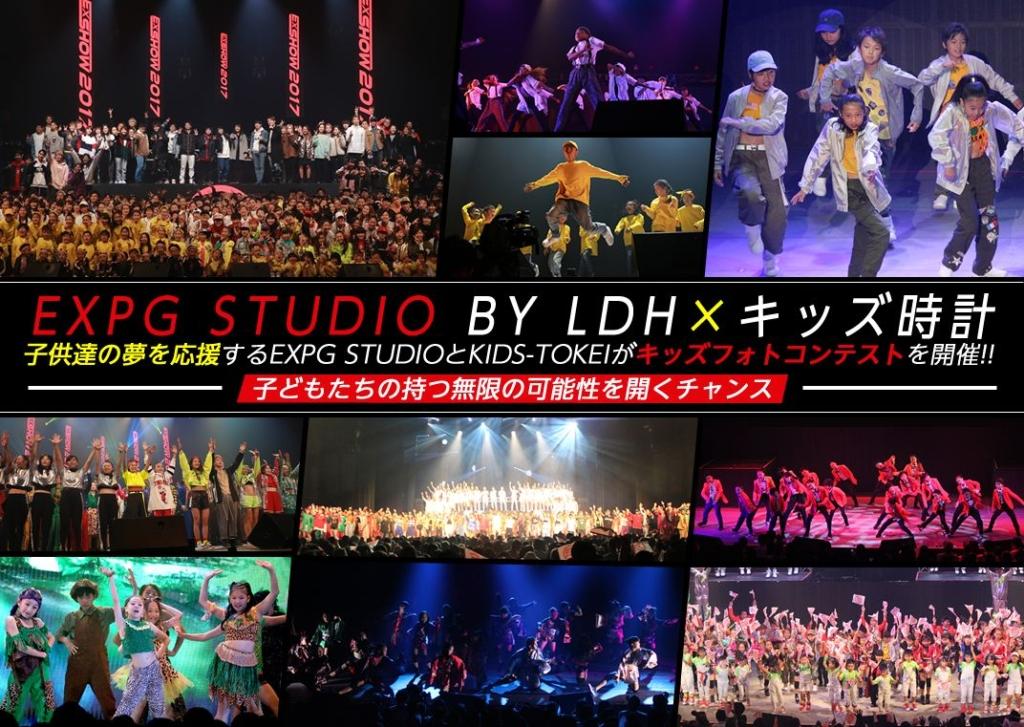 キッズ時計「EXPG STUDIO BY LDH×キッズ時計」オーディション