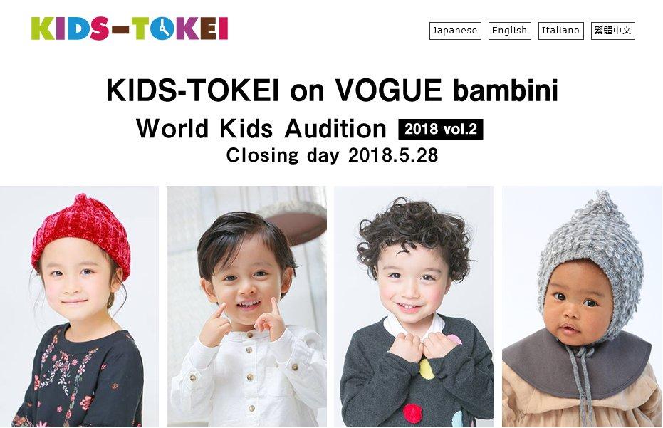 キッズ時計「KIDS-TOKEI on VOGUE bambini 2018 vol.2」オーディション