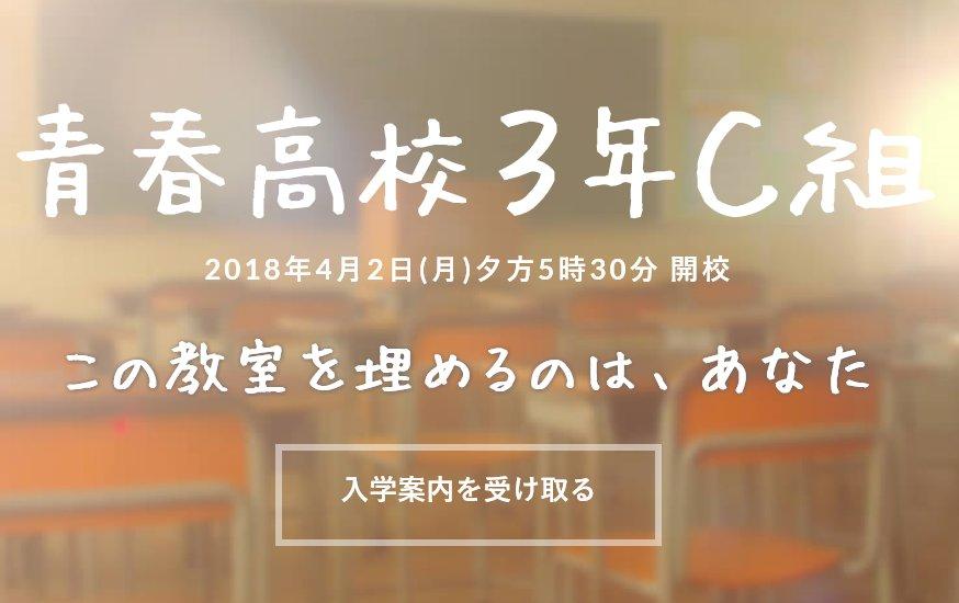 テレ東新番組「青春高校3年C組」入学オーディション