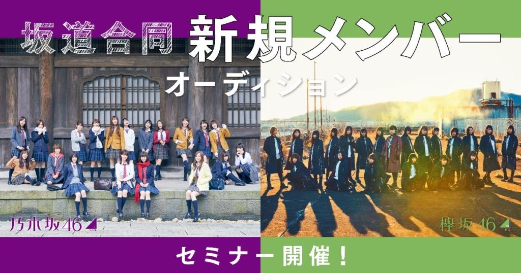 坂道合同新規メンバーオーディションセミナー