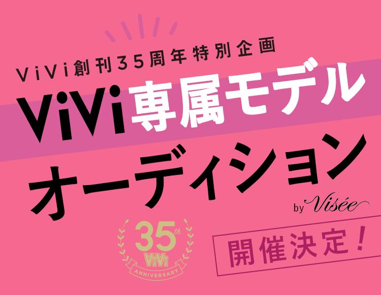 ViVi専属モデルオーディション