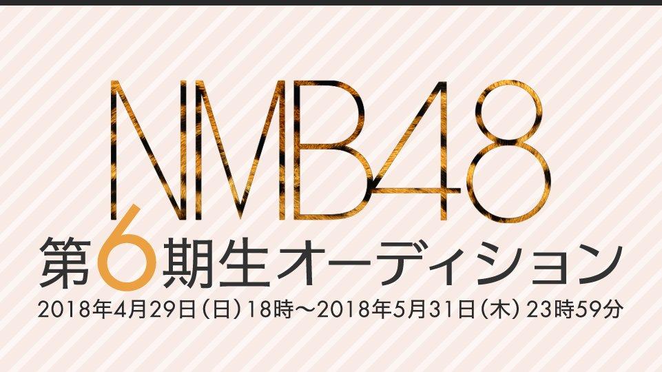 NMB48第6期生オーディション