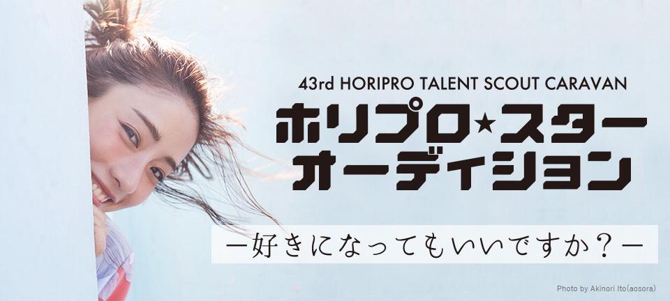 第43回ホリプロタレントスカウトキャラバン「ホリプロ☆スターオーディション」