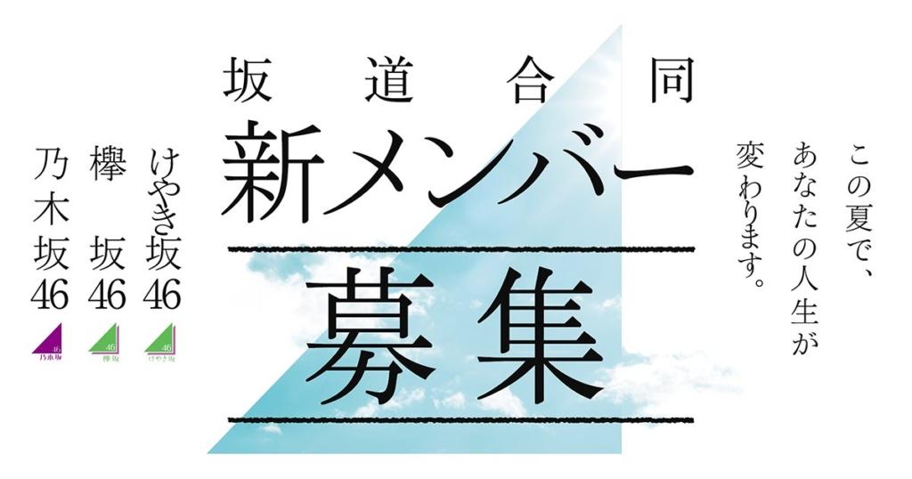 坂道合同新規メンバー募集オーディション