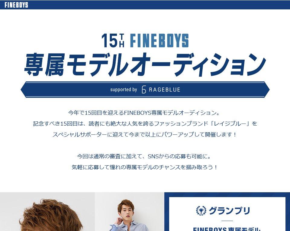 15th「FINEBOYS」専属モデルオーディション