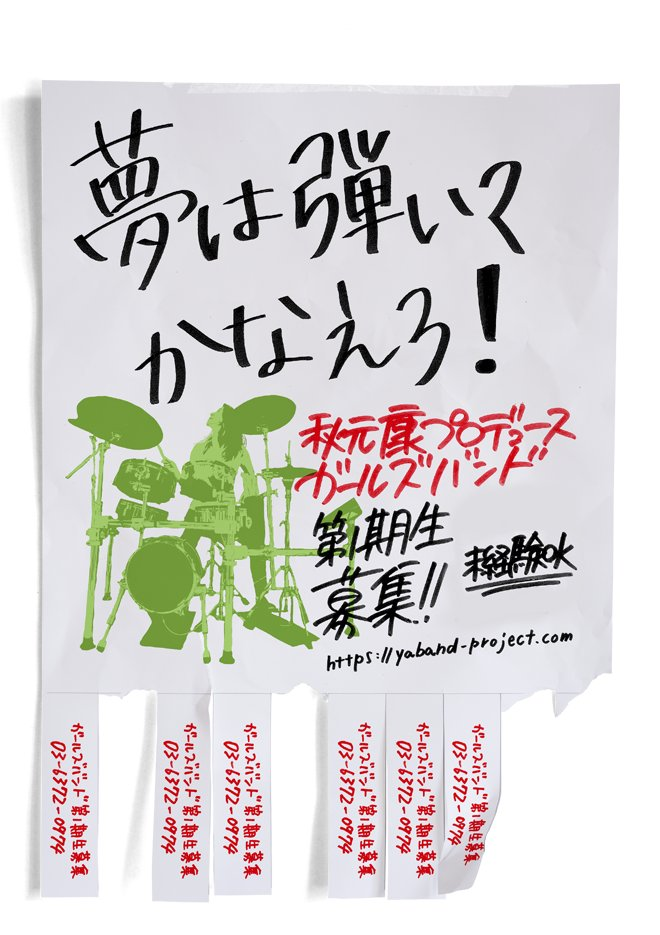 秋元康プロデュースガールズバンド第1期生募集