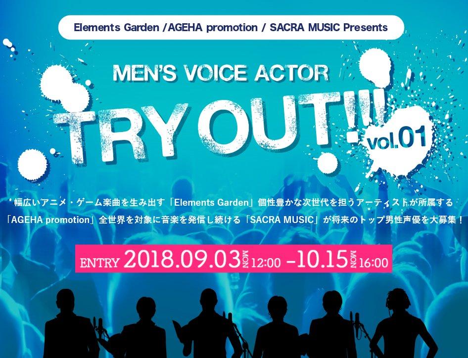 男性声優オーディション TRY OUT!!! Vol.01