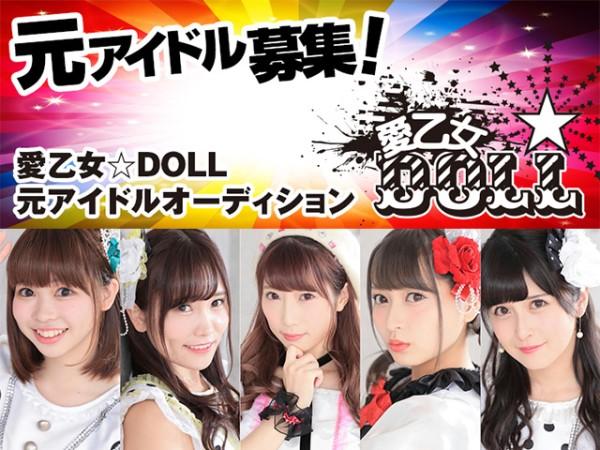 愛乙女☆DOLL【元アイドル限定】オーディション2018