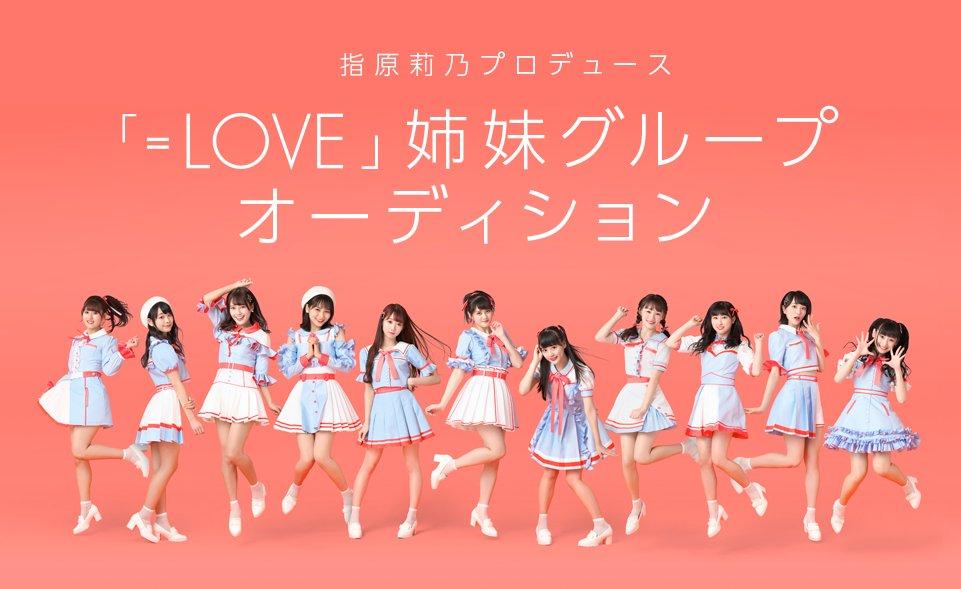 「=LOVE」姉妹グループオーディション