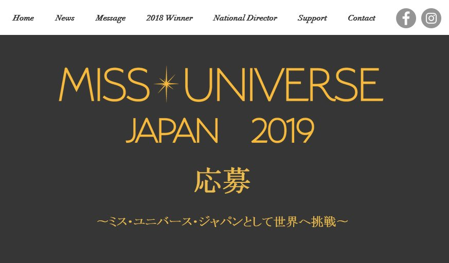 ミス・ユニバース・ジャパン2019