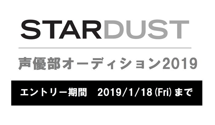 スターダスト声優部オーディション2019