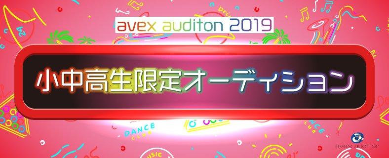 avex ausition2019 ~小中高限定オーディション~