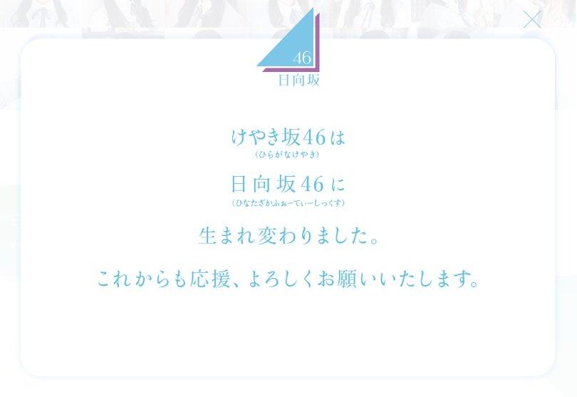 けやき坂46(ひらがなけやき)が日向坂46に改名!