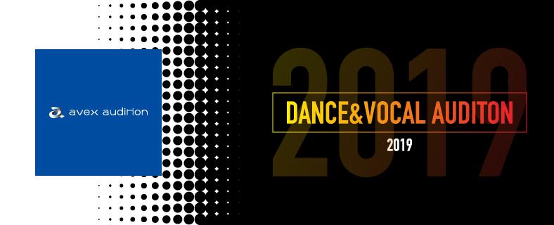 avex新DANCE&VOCALユニット候補メンバーオーディション