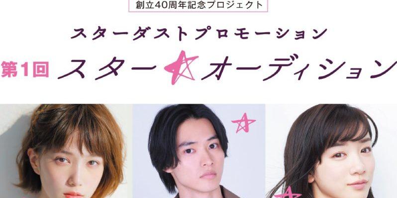 スターダストプロモーション第1回スター☆オーディション